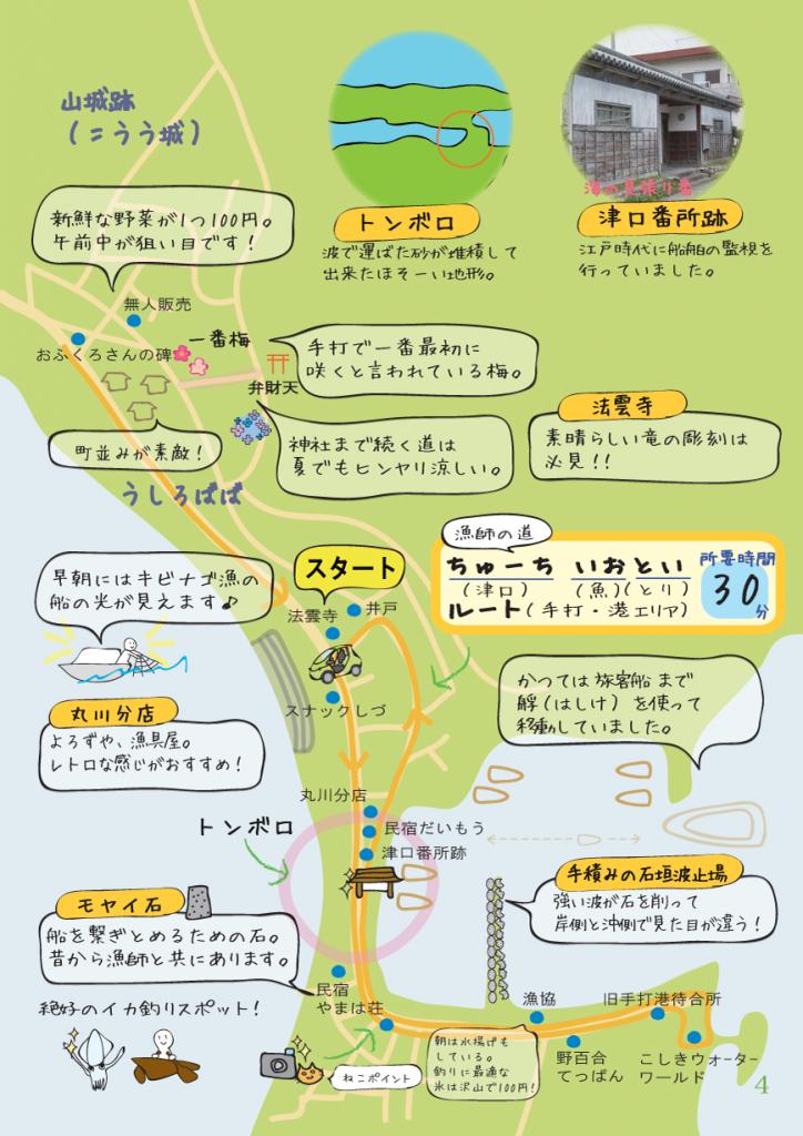 (3)港0125のコピー