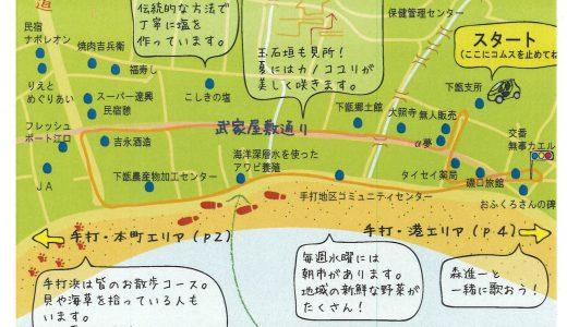 手作りマップ(下甑町手打地区麓エリア)