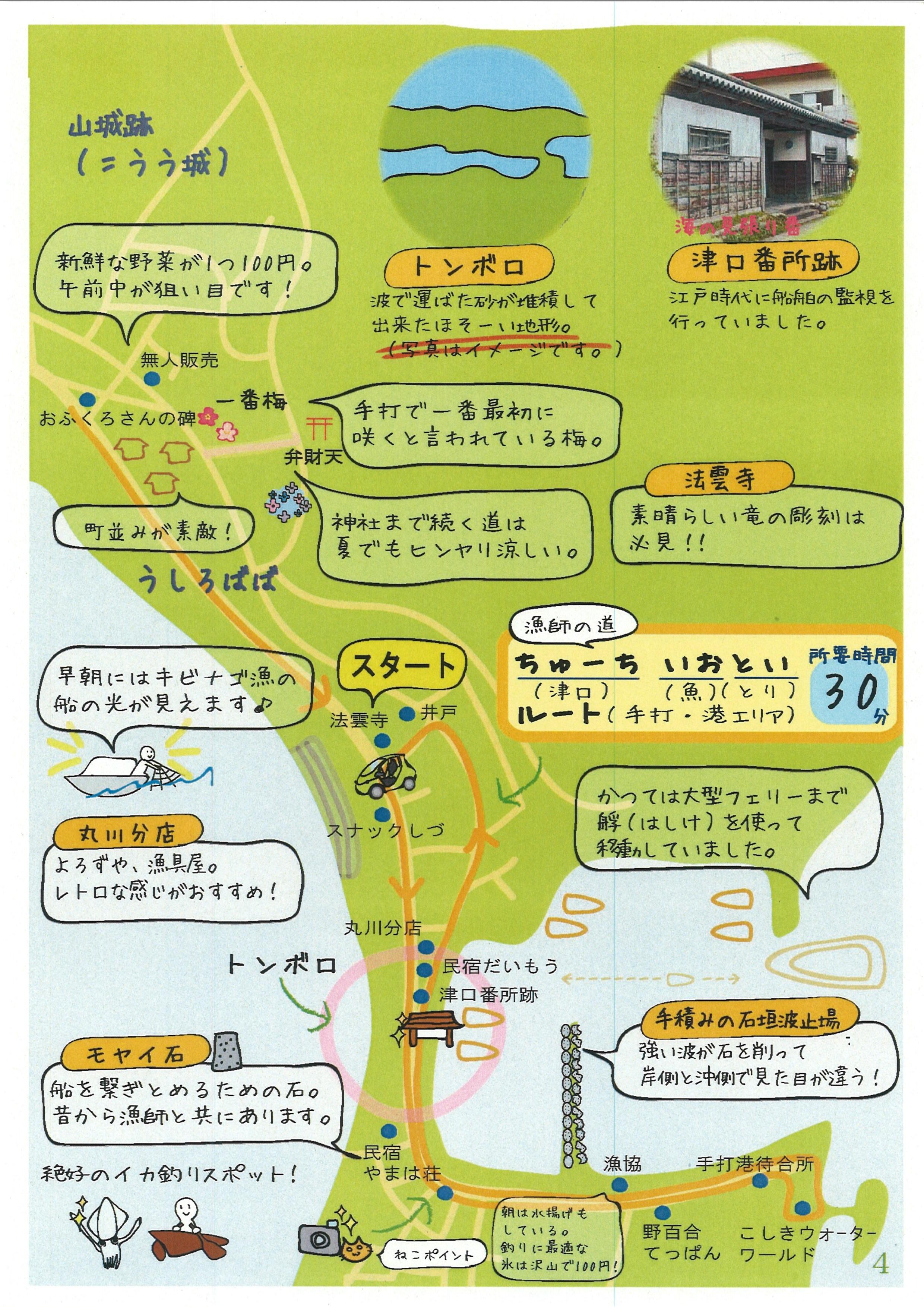 手作りマップ(下甑町手打地区港エリア)