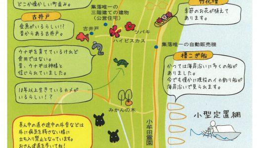 手作りマップ(下甑町鹿島地区小牟田エリア)