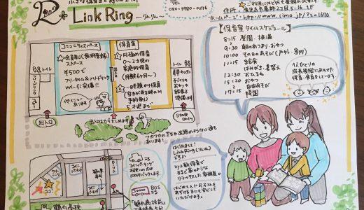 小さな保育室 & 持ち込みOKのコミュニティスペース「Link Ring」さんチラシ