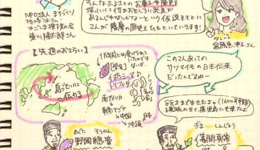 【ときどき更新せきこノート】MBCラジオ「ふるさとの菓子と歴史・サツマイモ」