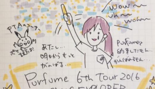 【せきこ日記】Perfume 6th Tour 2016 「COSMIC EXPLORER」参戦!