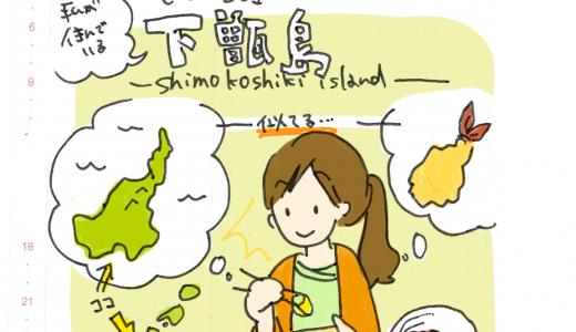 【日記】下甑島はエビフライの形に見える(対話とたとえ話)