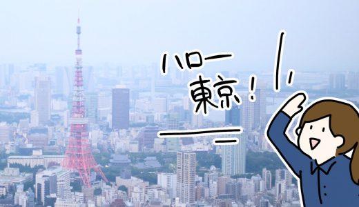 【お仕事募集中です】東京に拠点を移しました