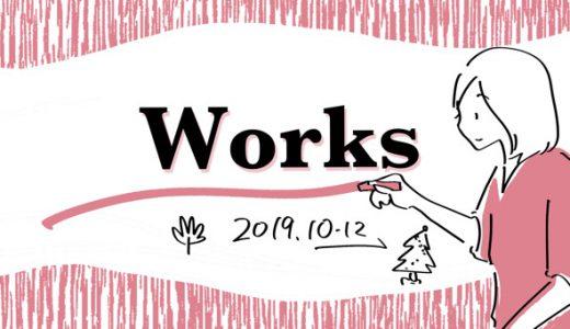 10-12月のお仕事レポート