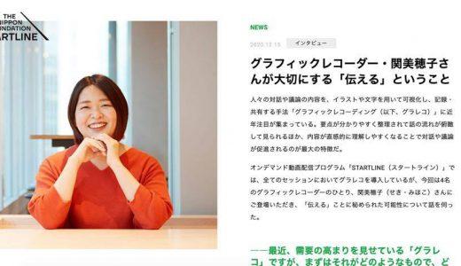 インタビュー掲載/日本財団オンデマンド動画配信プログラム「STARTLINE(スタートライン)」